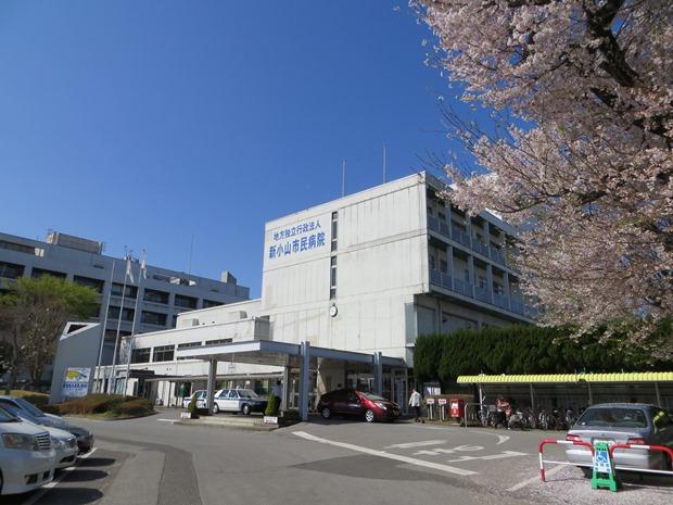 新小山市民病院