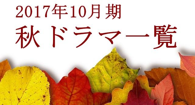 秋ドラマ一覧