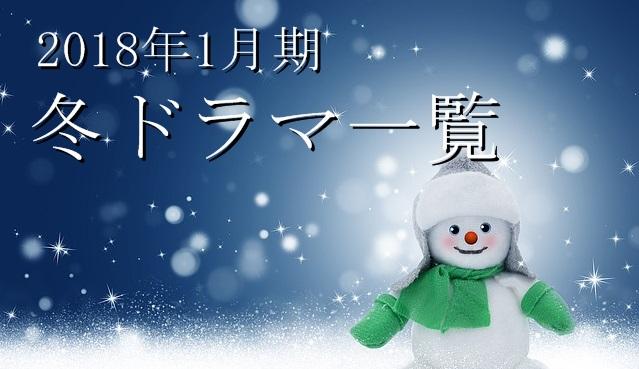 冬ドラマ一覧