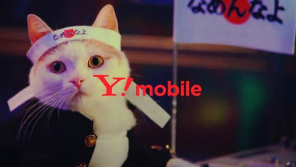 Yモバイル,CM