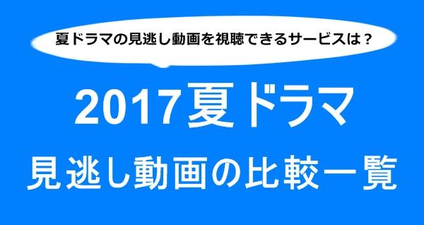 見逃し動画,2017夏ドラマ