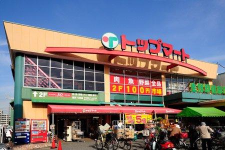 生鮮卸値市場トップマート蘇我店