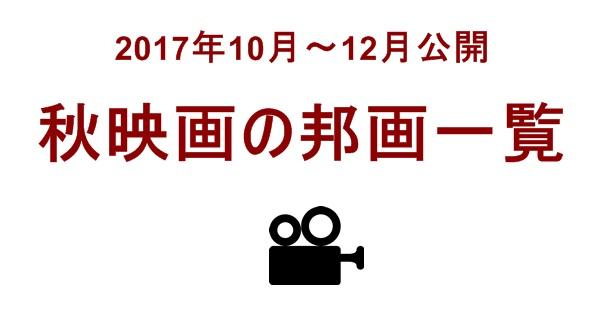 2017秋映画