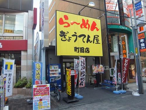 ぎょうてんや町田店
