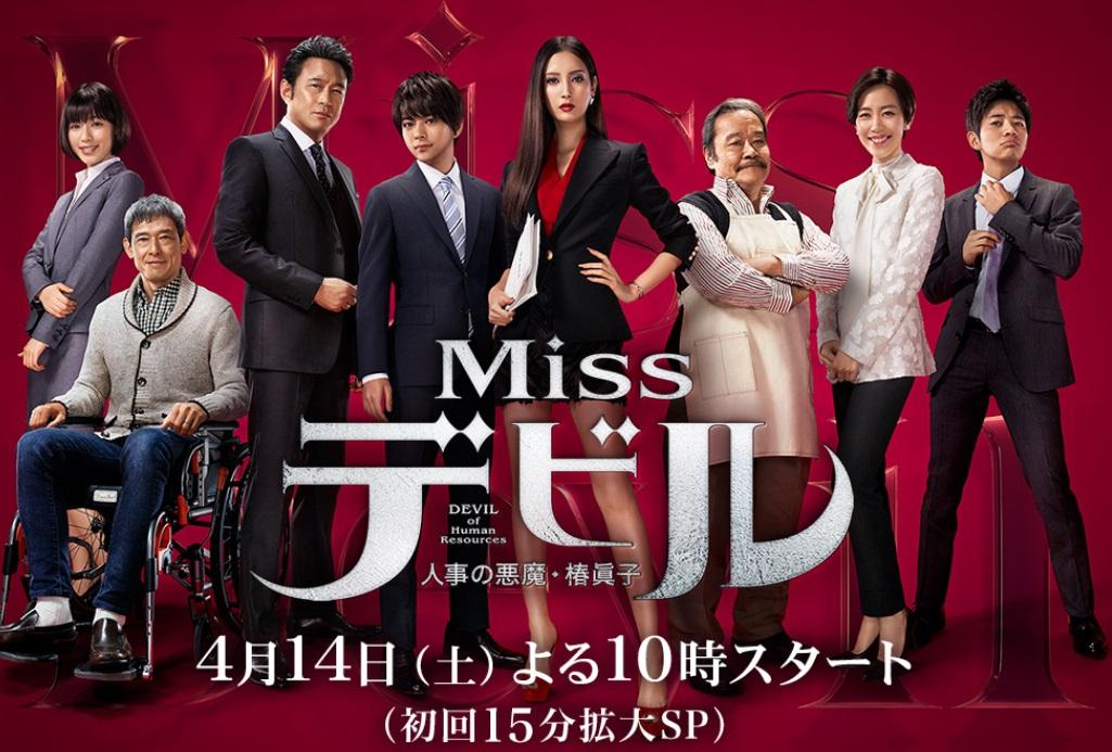Miss(ミス)デビル 人事の悪魔・椿眞子1