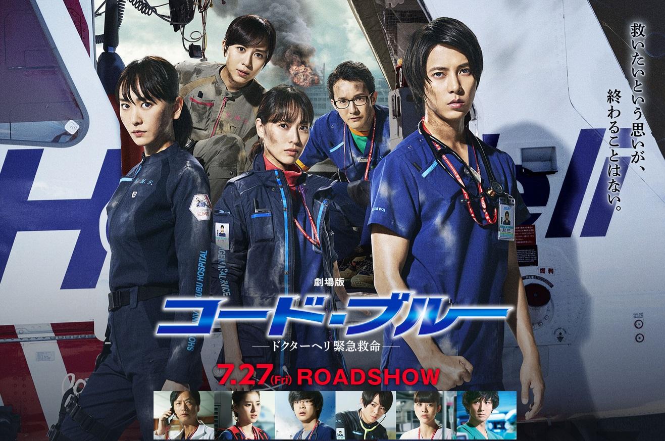 コード・ブルー,映画