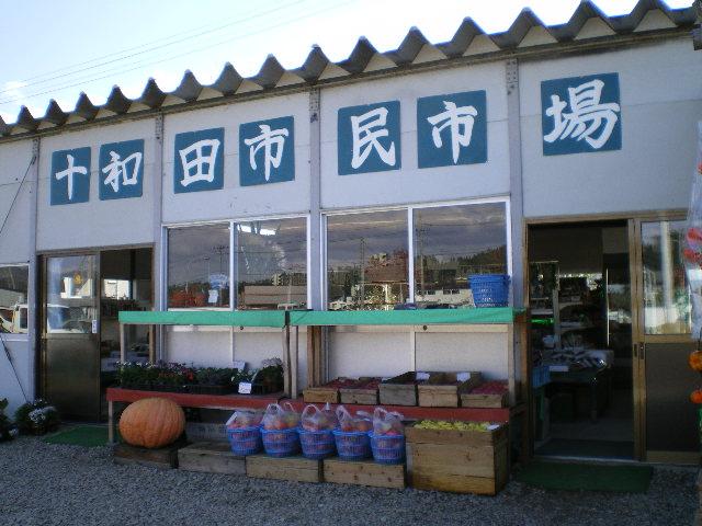十和田市民市場産直センター