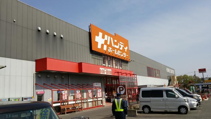 ハンディホームセンター綾瀬店