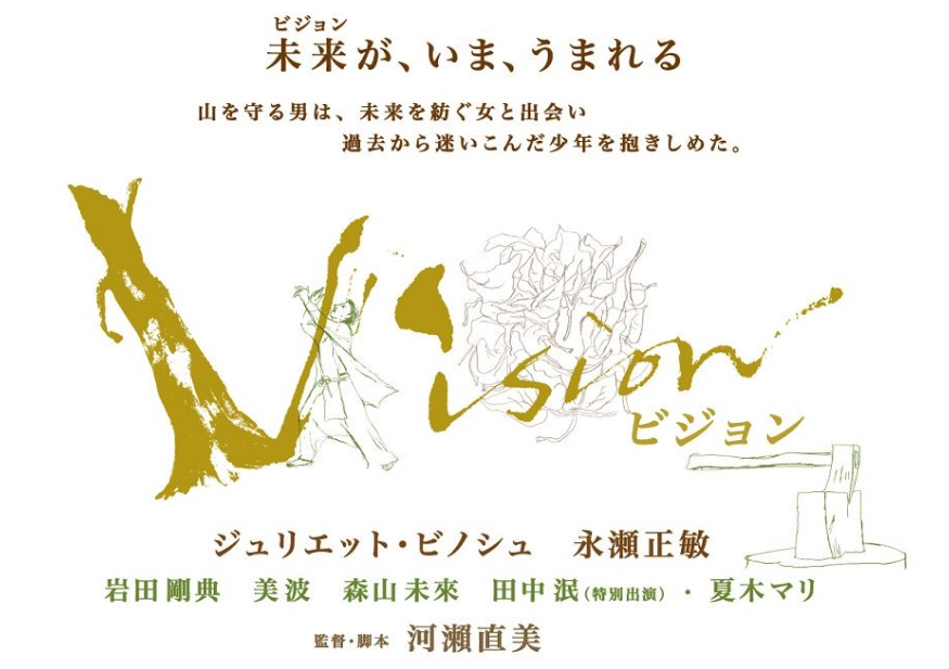 Vision,映画