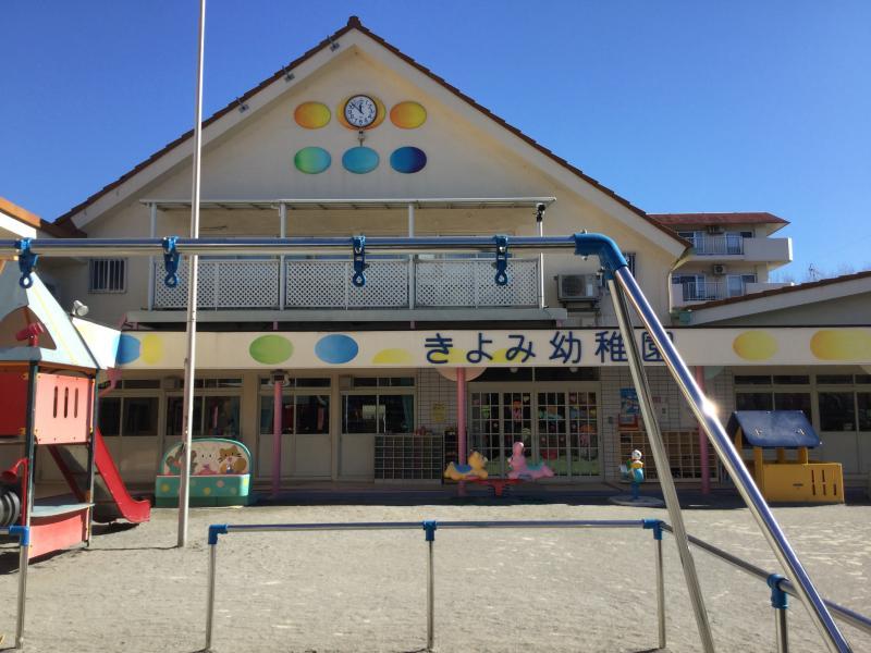 きよみ幼稚園