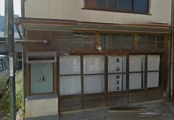 米山船具店