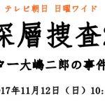 深層捜査2ドクター大嶋二郎の事件日誌