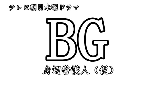 BG身辺警護人