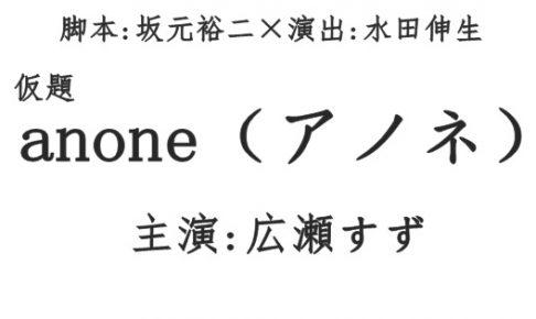 anone(アノネ)
