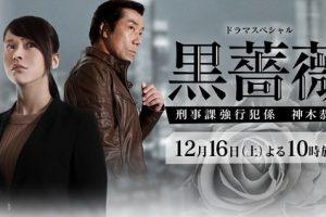 黒薔薇 刑事課強行犯係 神木恭子
