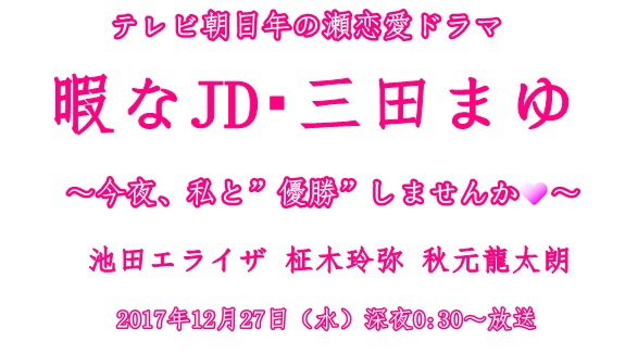 """暇なJD・三田まゆ~今夜、私と""""優勝""""しませんか~"""