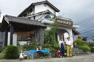 榎田貿易堂
