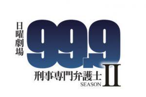 99.9刑事専門弁護士シーズン2