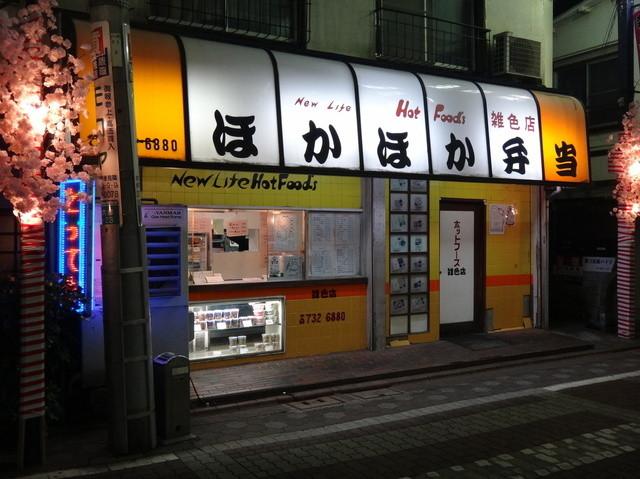 ホットフーズ雑色店