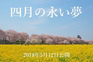 四月の永い夢