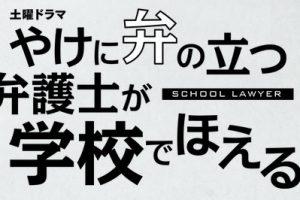 やけに弁の立つ弁護士が学校でほえる1