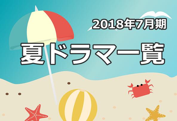2018,夏ドラマ