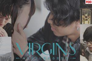 VIRGINS~ハジメテに乱れる女たち~2018