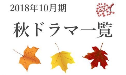 2018秋ドラマ一覧