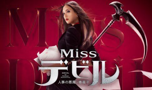 Miss(ミス)デビル 人事の悪魔・椿眞子