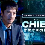 CHIEF~警視庁IR分析室~