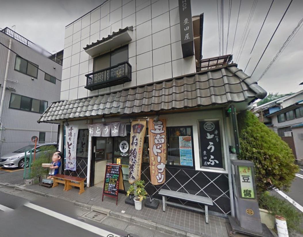 豊田屋豆腐店