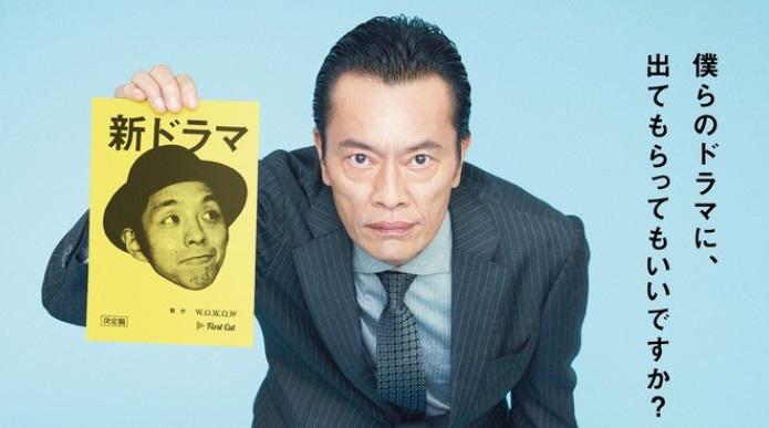 遠藤憲一と宮藤官九郎の勉強させていただきます