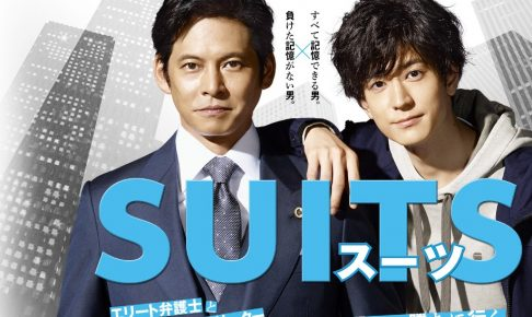 SUITS,スーツ