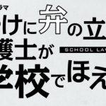 やけに弁の立つ弁護士が学校でほえる,2話
