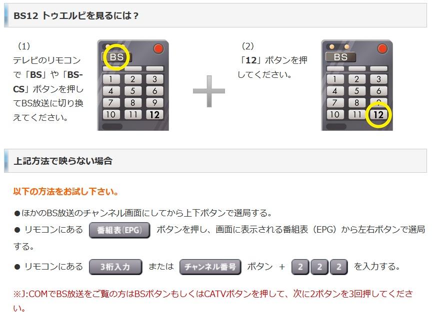BS12視聴方法