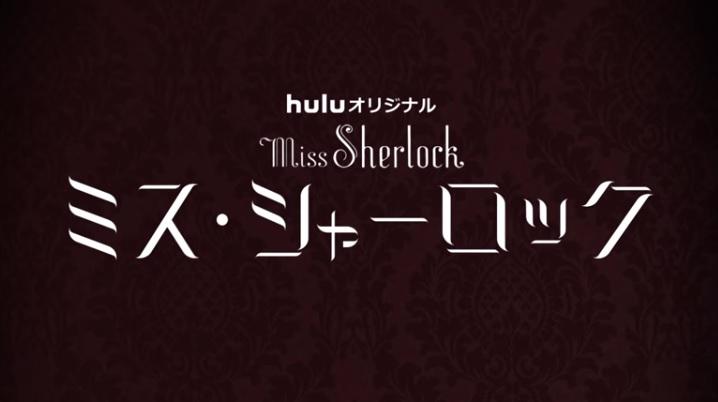 ミス・シャーロック