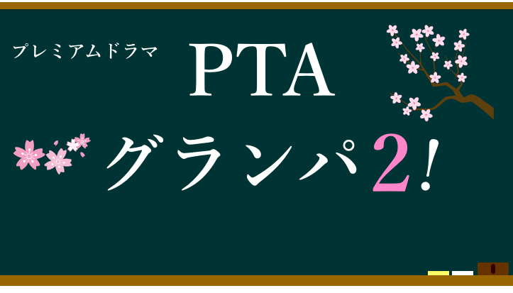 PTAグランパ2!