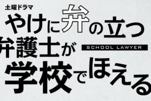 やけに弁の立つ弁護士が学校でほえる,3話