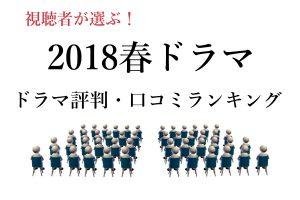 視聴者が選ぶ2018春ドラマ評判ランキング