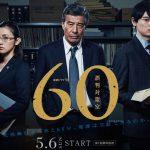 60 誤判対策室