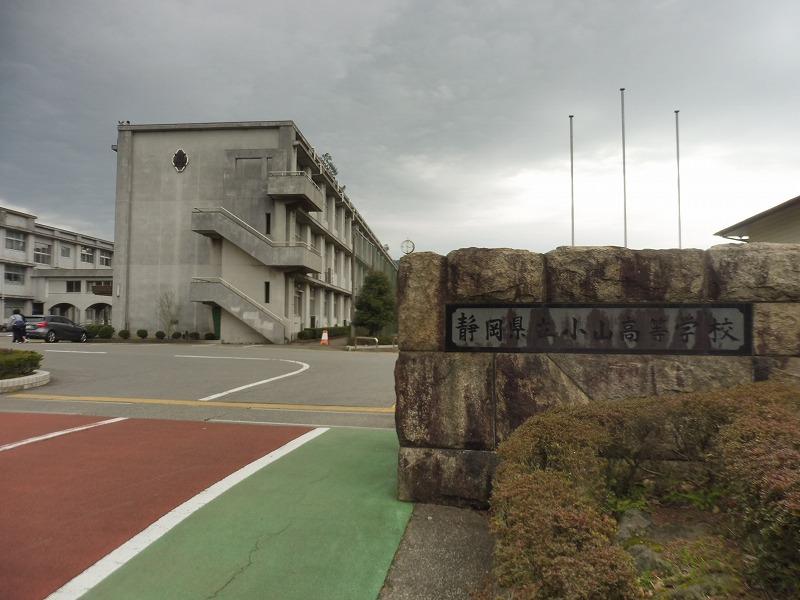 静岡県立小山高校