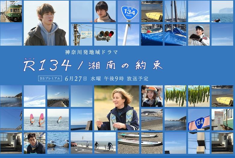 R134,湘南の約束