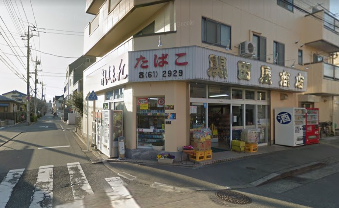 関田屋商店