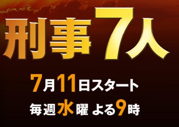 刑事7人,2018