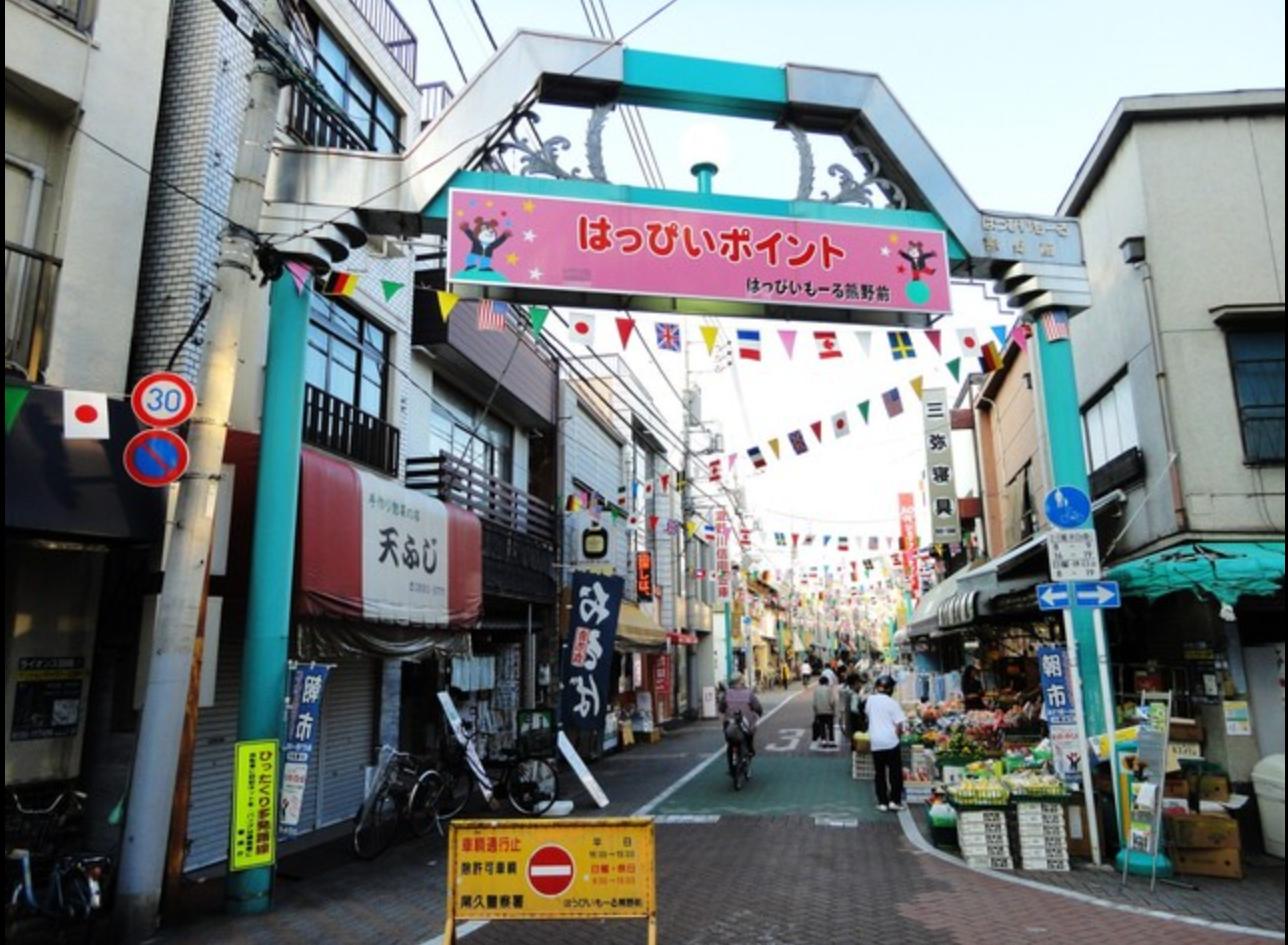 はっぴーもーる熊野前商店街