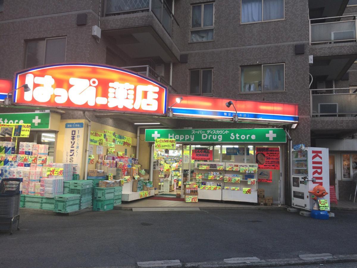 はっぴー薬店鴨宮店