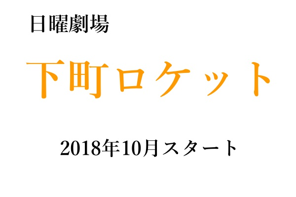 下町ロケット,2018
