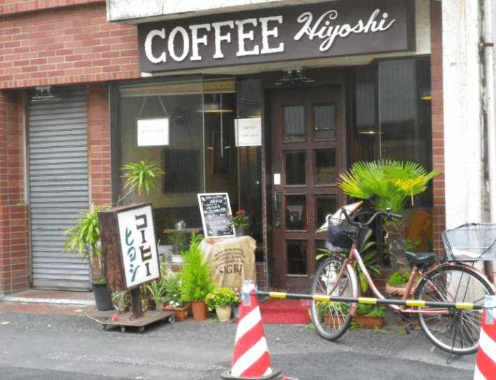 珈琲店ひよし
