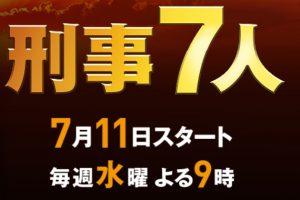 刑事7人,2018,6話
