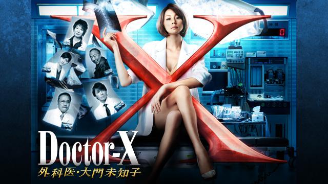 ドクターX2013